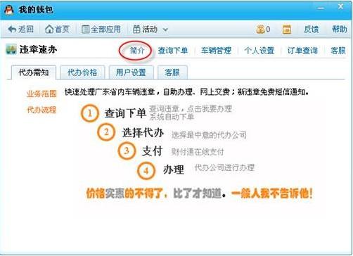 qq钱包新增点评功能 用户可打分